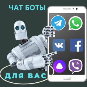 Разработка чат-ботов для Whatsapp
