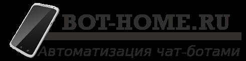 Логотип Бот-хоум